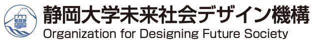 静岡大学未来社会デザイン機構